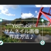 YouTubeサムネイル画像作成方法♪サムネイル画像とは?
